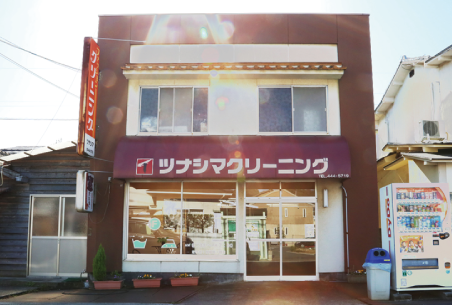 綱島クリーニング本店