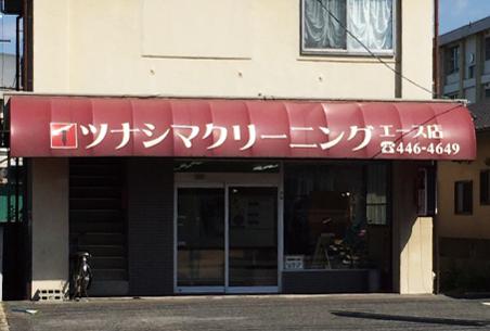 綱島クリーニング エース店
